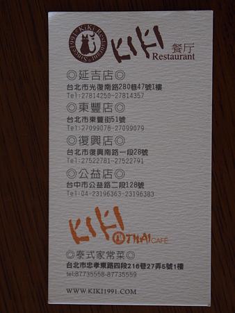 KIKIという台湾人気レストラン