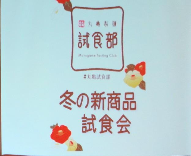丸亀製麺新商品試食会