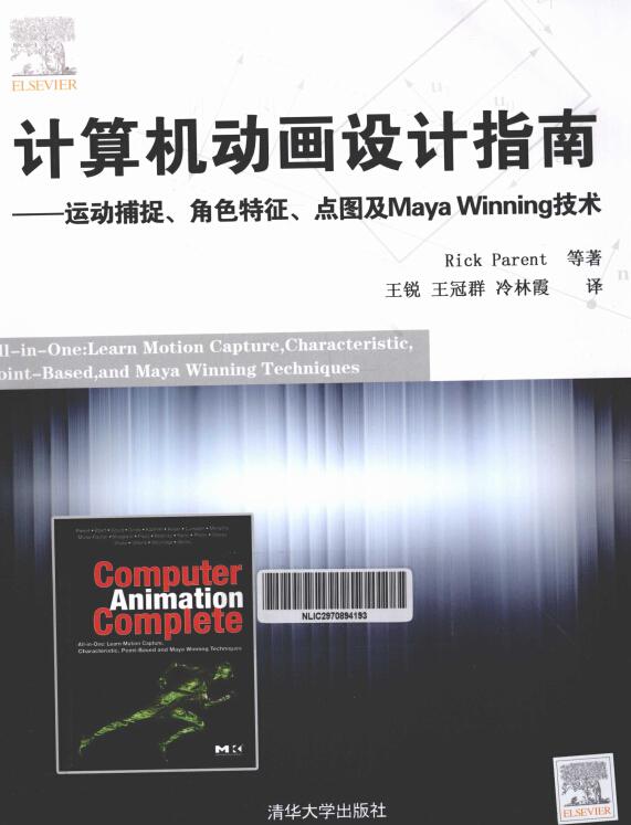 计算机动画设计指南:运动捕捉、角色特征、点图及Maya Winning技术