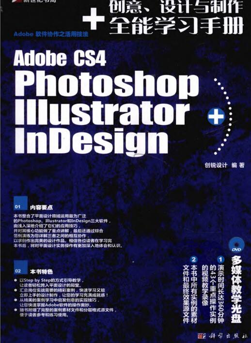 Adobe CS4.Photoshop.Illustrator.InDesign创意、设计与制作全能学习手册