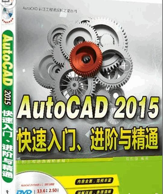 AutoCAD 2015快速入门、进阶与精通(光盘)