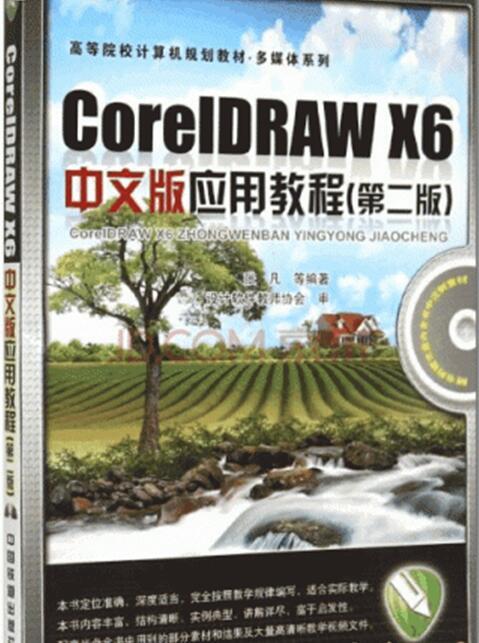 CorelDRAW X6中文版应用教程 第2版(光盘)