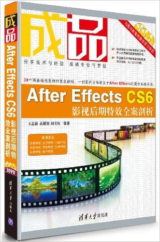 成品.After.Effects.CS6影视后期特效全案剖析(光盘)