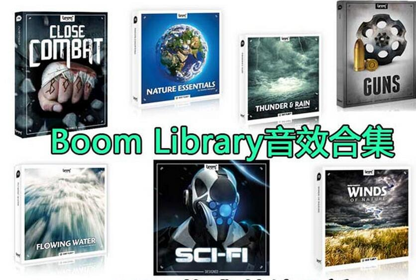 Boom Library音效合集