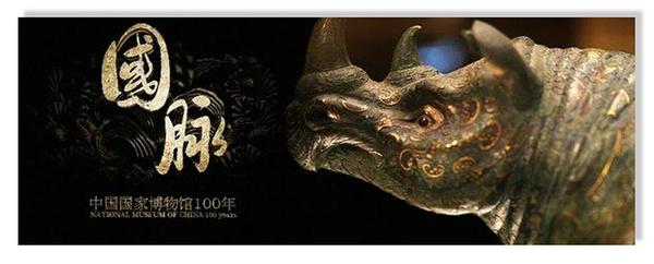 国脉-中国国家博物馆100年