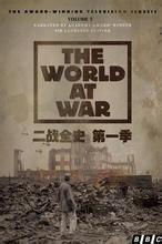 BBC 二战全史-战争中的世界(全26集)