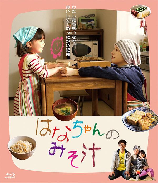 小花的味噌汤.Hana's.Miso.Soup.2015.BD720P
