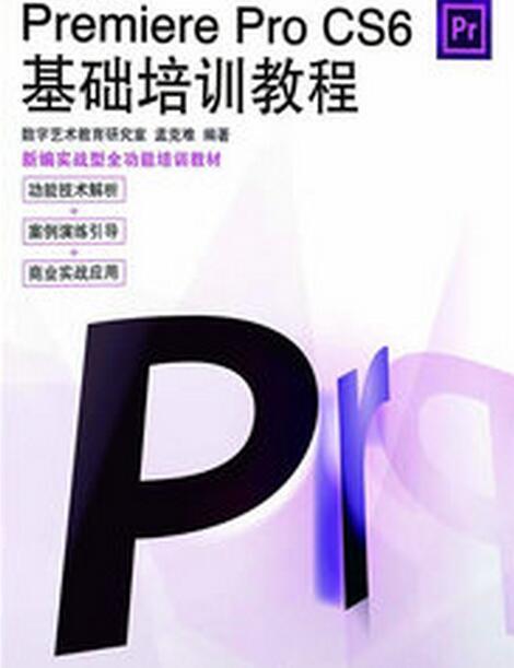 premiere cs6基础培训教程(随书光盘)