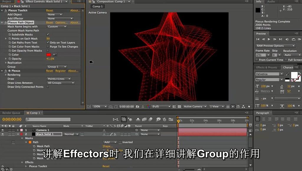 三维粒子AE插件Plexus教程(中文字幕)