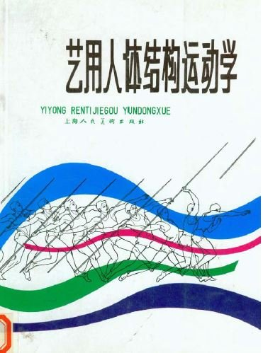 艺用人体结构运动学