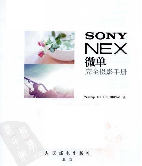 SONY.NEX.微单完全摄影手册