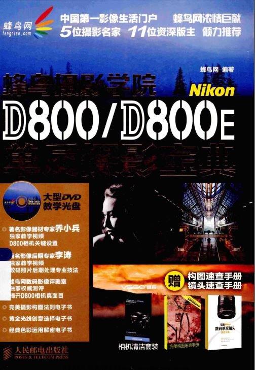 蜂鸟摄影学院Nikon.D800.D800E单反摄影宝典