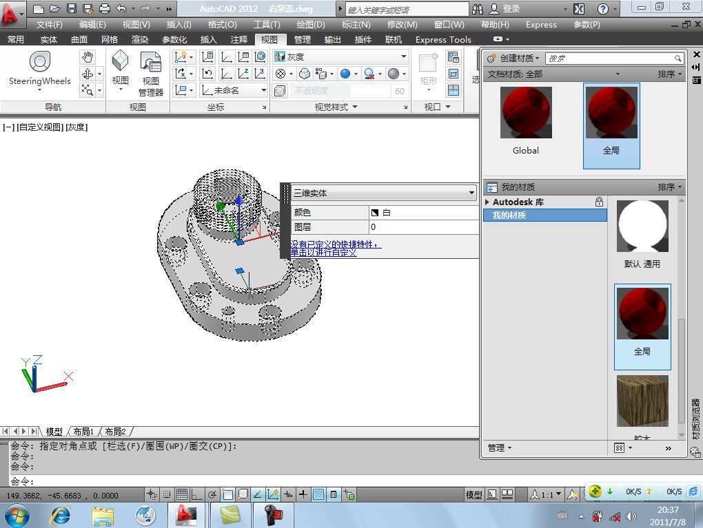 AutoCAD2012-机械设计完全学习手册