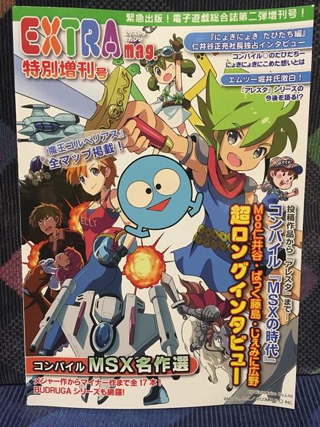 Photos: エクストラマガジン 特別増刊号