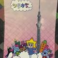 クリアファイル ソラカラちゃん 東京スカイツリー