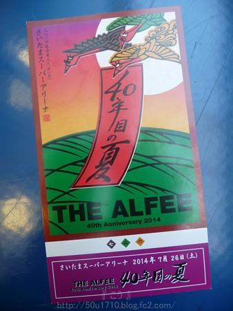 140727-THE ALFEE 夏イベ@たまアリ メモチケ (5)