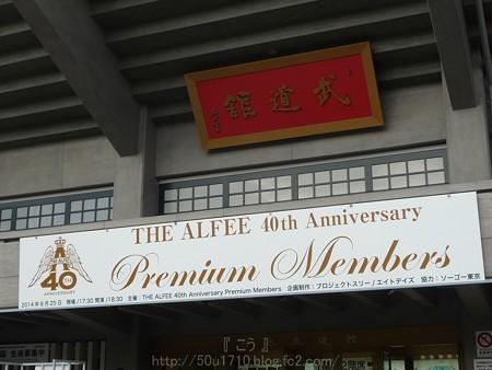 140825-THE ALFEE@武道館 (1)