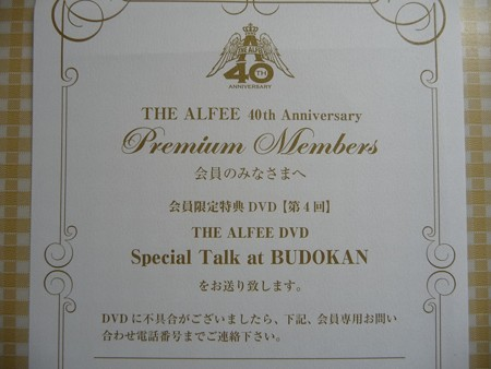 141001-THE ALFEE PM特典DVD4 (6)