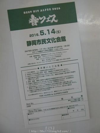 160514-THE ALFEE@静岡 メモチケ (2)