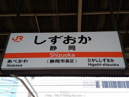 160514-横浜⇔静岡 (6)