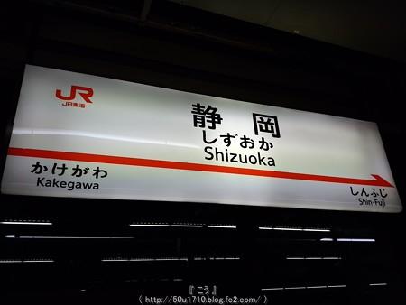 160514-横浜⇔静岡 (10)