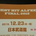 写真: 151223-THE ALFEE@武道館1日目 (9)