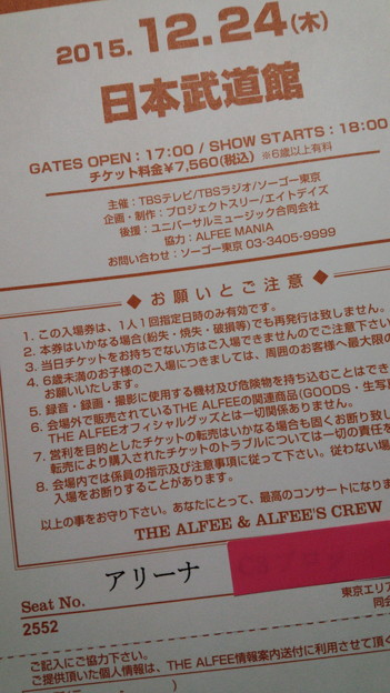 151224-THE ALFEE@武道館2日目 (14)
