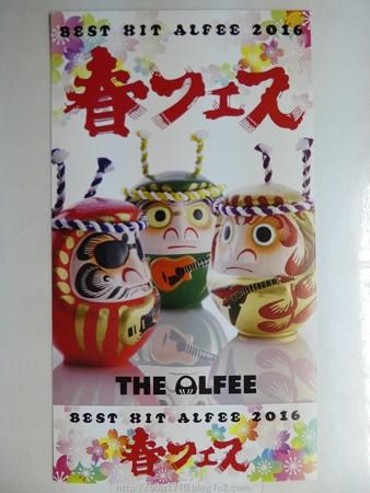 160622-THE ALFEE@かなけん (10)