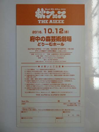 161012-THE ALFEE@府中メモチケ (2)