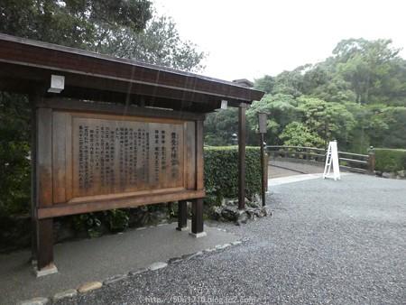161017-伊勢神宮 外宮 (6)