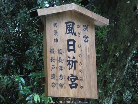 161017-伊勢神宮 内宮 (28)