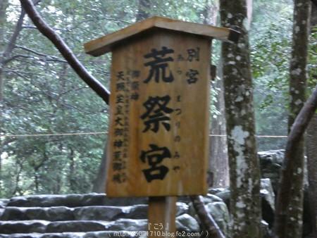 161017-伊勢神宮 内宮 (46)