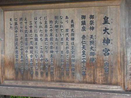 161017-伊勢神宮 内宮 (57)