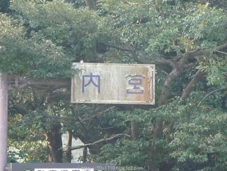 151021-伊勢神宮 内宮 (3)
