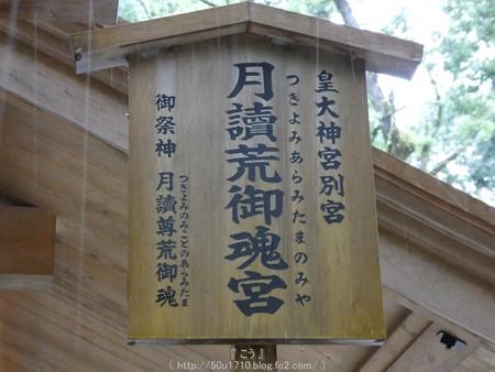 161017-月読宮 (13)