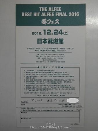 161224-THEALFEE 武道館 (1)