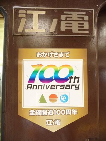 100405-江ノ電 スタンプラリー (13)