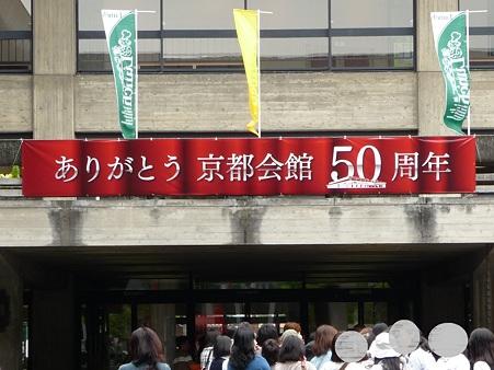 100508-馬場さん@京都会館-1