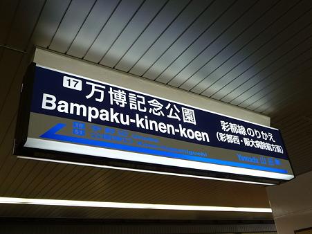 100829-大阪→万博公園 (9)