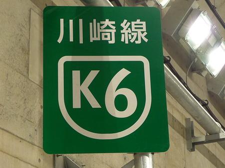 101003-川崎T復路前半 (11)