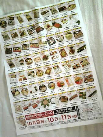101009-東京駅駅弁大会 (1)
