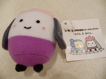 101026-えのん&あらん (4)