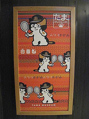 101113-和歌電  貴志駅たまミュージアム (14)