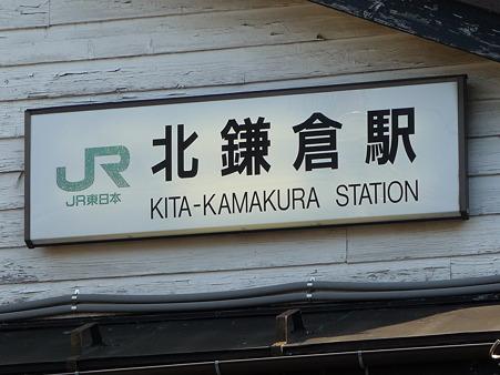 110225-北鎌倉 (2)