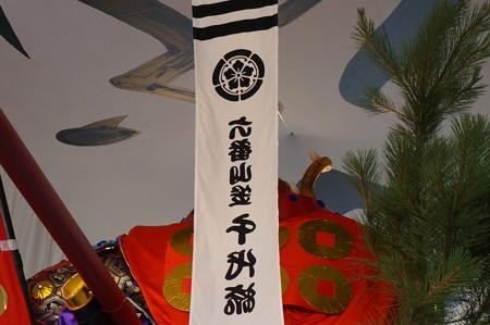 06 2014年 博多祇園山笠 千代流 舁き山 真紅兵貫義(真田幸村) (21)