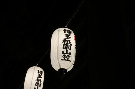 2014年 博多祇園山笠 追い山 写真 (25)