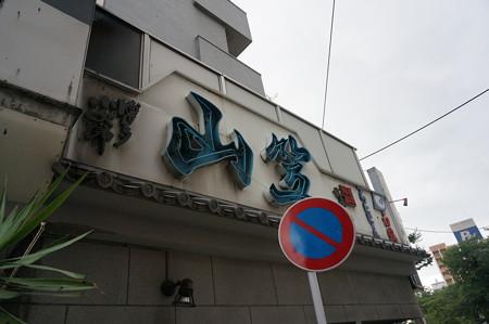 2014年 博多祇園山笠 追い山 写真 (106)