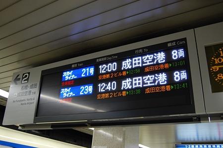 京成上野 新列車案内板