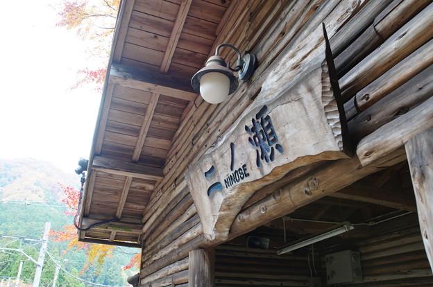 二ノ瀬駅の紅葉_5