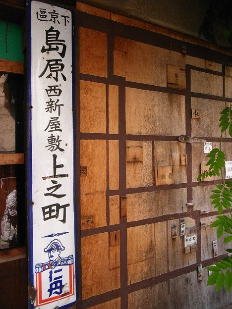 下京区島原西新屋敷上之町